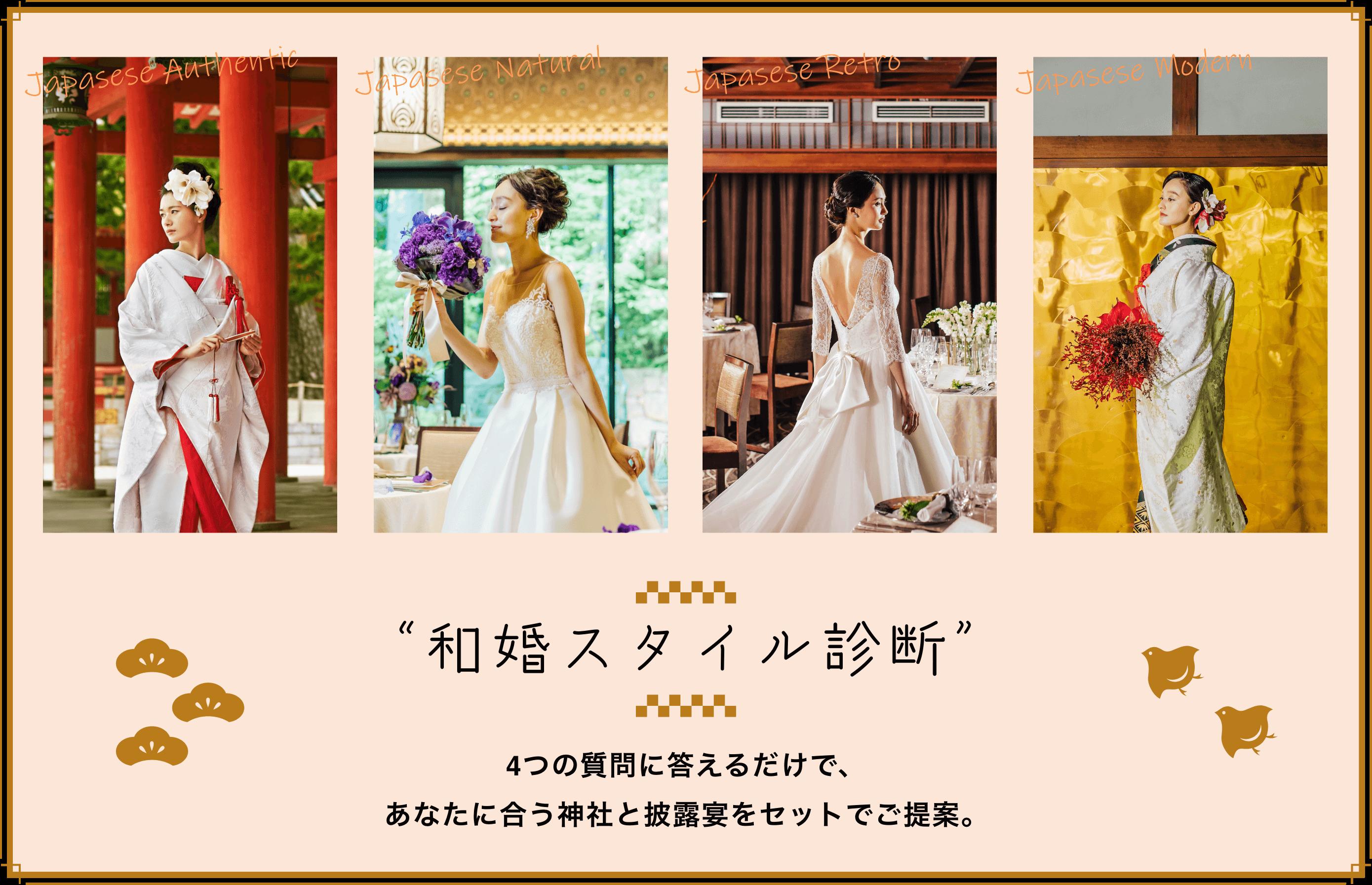 「和婚スタイル診断」4つの質問に答えるだけで、あなたに合う神社と披露宴会場をセットでご提案。